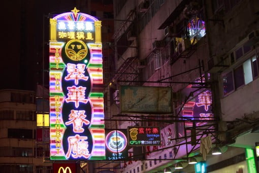 Neon Sign Tsui Wah Restaurant