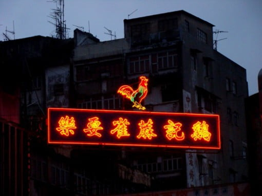 Neon Sign Kai Kee Mahjong